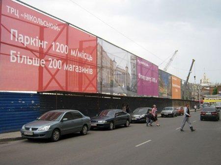 Котлован на Пушкинской, 2 оградили баннерами (ФОТО)